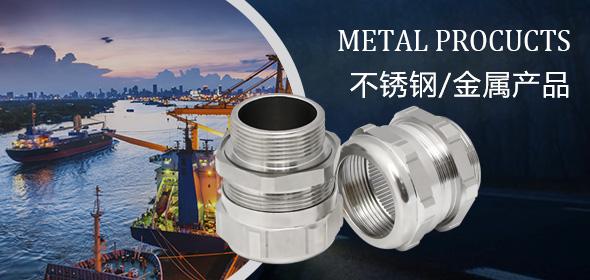 不锈钢/金属产品